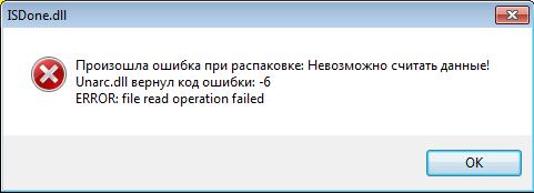oshibka-unarc_dll-%E2%84%963.png