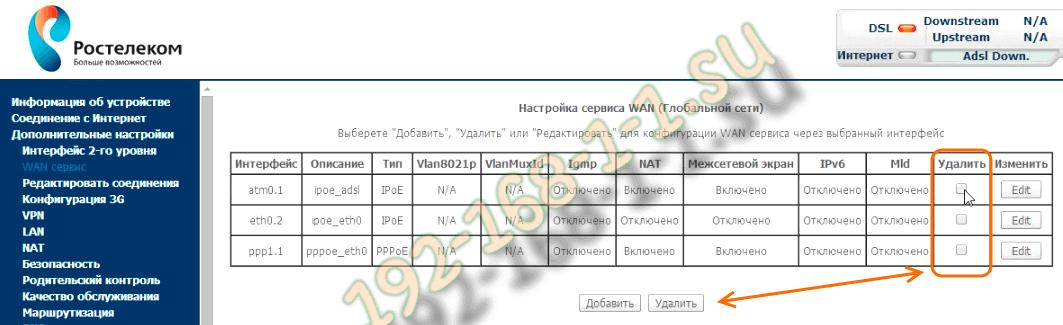 fttb-rostelecom-wan-remove-all.png