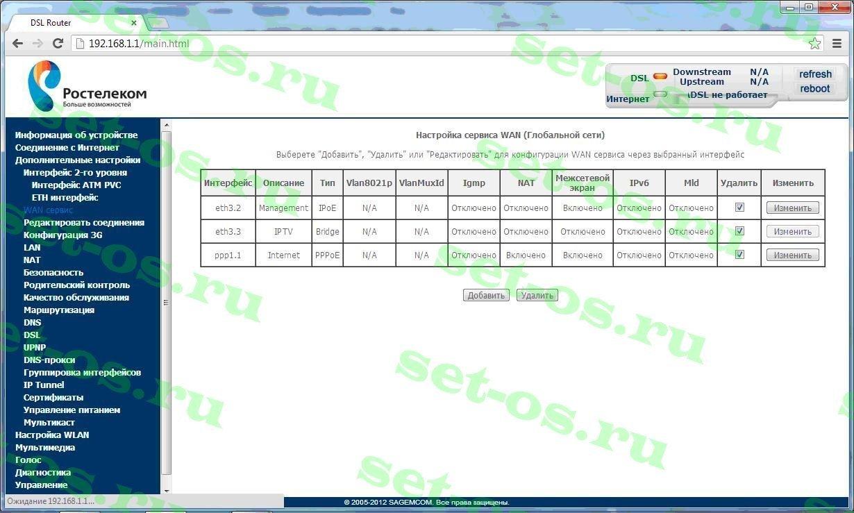 sagemcom_2804_wan-service-1.jpg