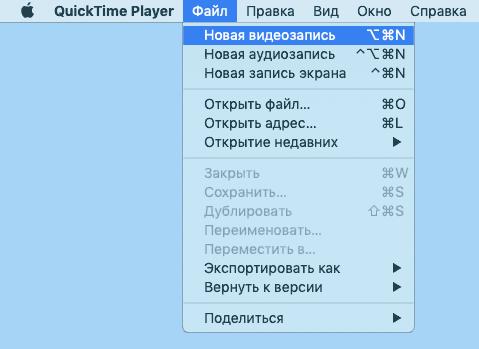 novaya-videozapis-v-quicktime-player.png