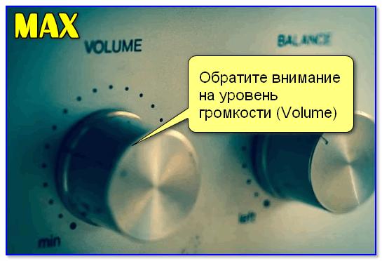 Obratite-vnimanie-na-uroven-gromkosti-Volume.png