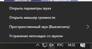 shum-v-naushnikah-na-kompyutere-kak-ubrat-windows-10_3.jpg