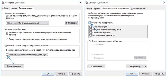 shum-v-naushnikah-na-kompyutere-kak-ubrat-windows-10_5.png