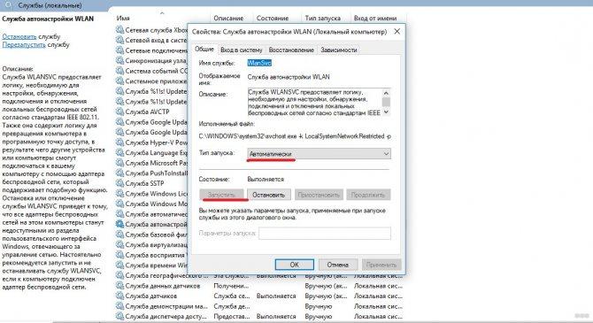 kak-zapustit-sluzhbu-avtonastrojki-wlan-na-windows-10-i-mladshe6.jpg