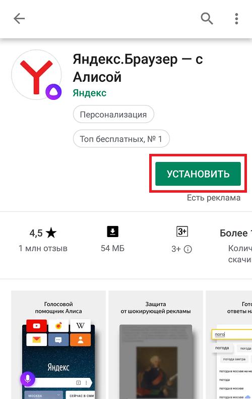 kak-vklyuchit-alisu-v-yandeks-brauzere2.png