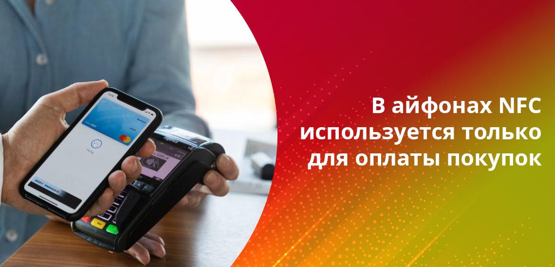kak-polzovatsya-nfc-v-telefone-dlya-oplaty-3.jpg