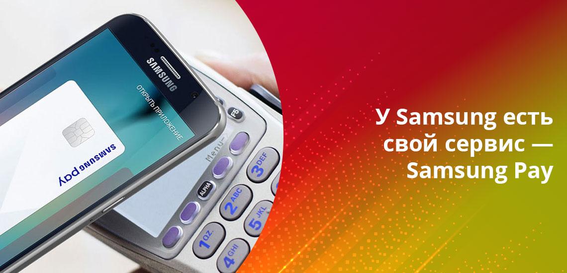 kak-polzovatsya-nfc-v-telefone-dlya-oplaty-4.jpg