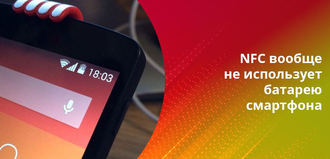 kak-polzovatsya-nfc-v-telefone-dlya-oplaty-5.jpg
