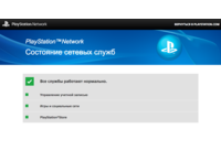 PSN-problems-article1-200x136.png