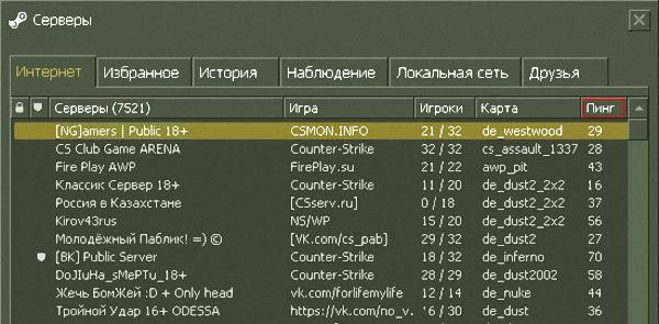 Kartinka-8-Vo-mnogih-internet-prilozheniyah-i-igrah-otobrazhayutsya-zaderzhki-dostupnyh-dlya-podklyucheniya-serverov.jpg