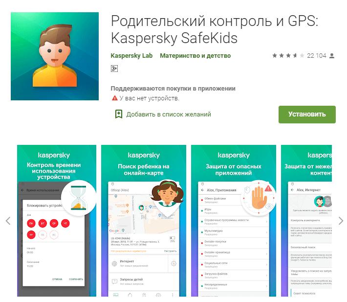 Kaspersky-SafeKids.png