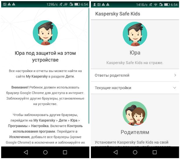 Kaspersky-SafeKids-5.png