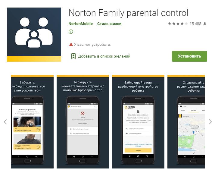 Norton-Family-parental-control.png