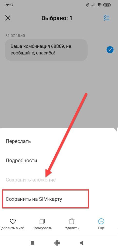 Выбрали-сообщение-пункт-Сохранить-на-SIM-карту-485x1024.jpg