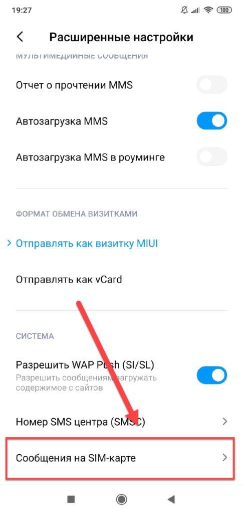 Пункт-меню-Сообщения-на-SIM-карте-485x1024.jpg