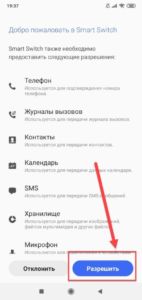 Smart-Switch-предоставление-прав-485x1024.jpg