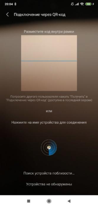 Smart-Switch-получаем-файл-485x1024.jpg