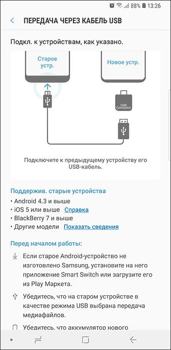 Samsung-Switch-передача-по-кабелю.png