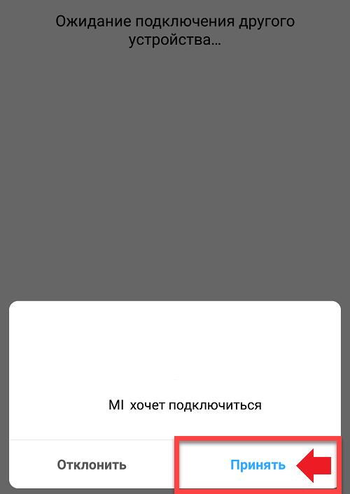 Mi-Drop-хочет-подключиться-к-передаче.png