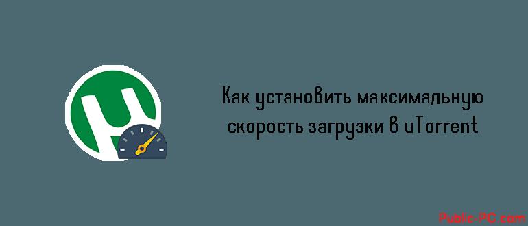 Ustanavlivaem-maks-skorost-uTorrent.png