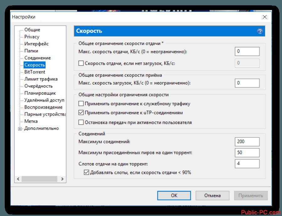 Ustanavlivaem-maks-skorost-uTorrent3.png