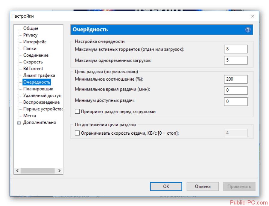 Ustanavlivaem-maks-skorost-uTorrent5.png