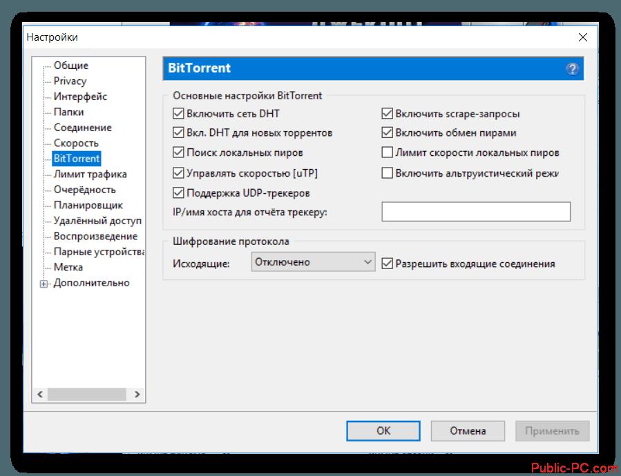 Ustanavlivaem-maks-skorost-uTorrent4.png