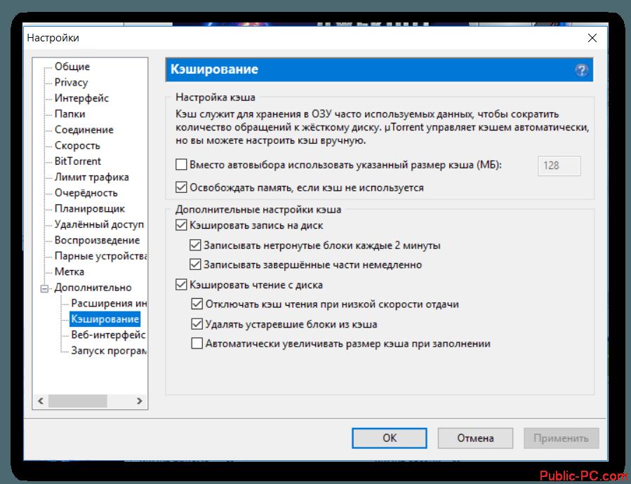 Ustanavlivaem-maks-skorost-uTorrent6.png