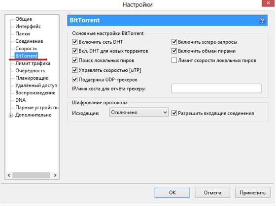 kak-nastroit-utorrent.jpg