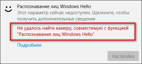 ne-udalos-nayti-kameru-sovmestimuyu-s-windows-hello.png
