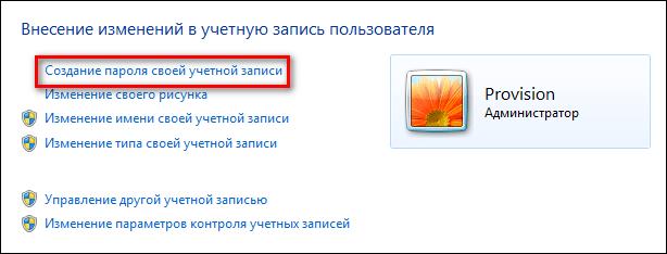 punkt-sozdanie-parolya-svoey-uchetnoy-zapisi.png