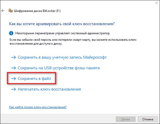 vybor-varianta-arhivatsii-klyucha-vosstanovleniya.png