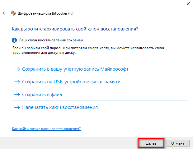 perehod-na-novyy-etap-shifrovaniya-diska.png