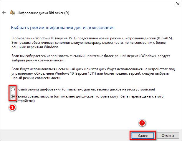 rezhim-sovmestimosti-pri-shifrovanii.png