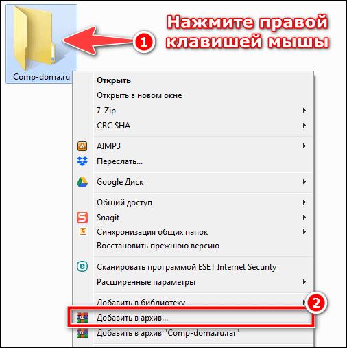 punkt-dobavit-v-arhiv-v-kontekstnom-menyu.png