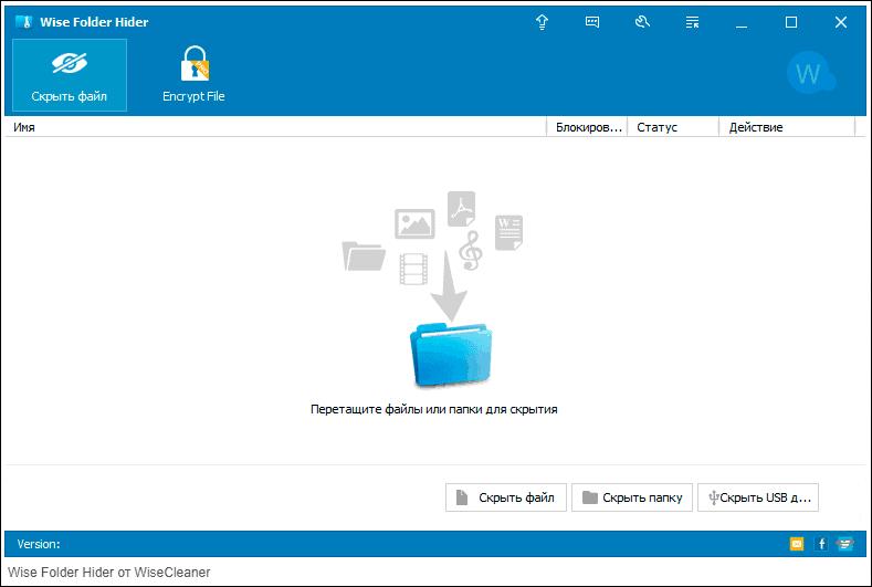 wise-folder-hider.png