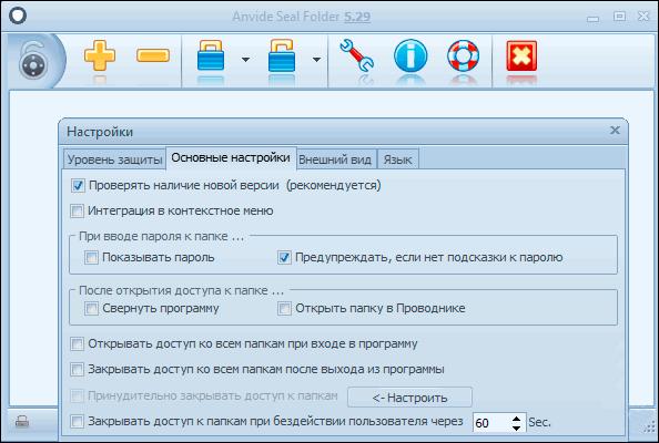 anvide-seal-folder.png