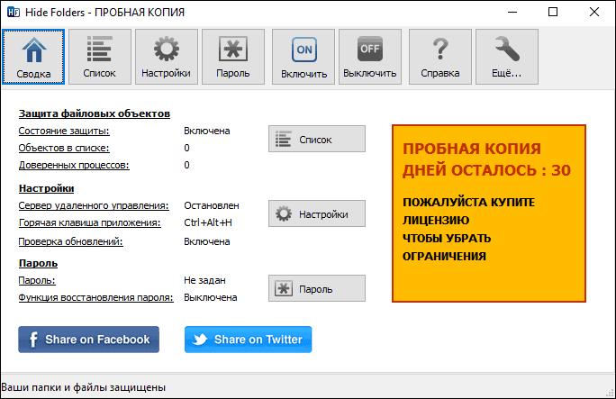 hide-folders.png
