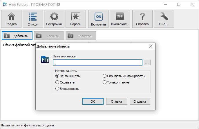 metody-zaschity-hide-folders.png
