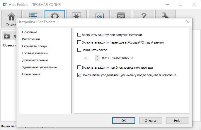zaschita-pri-zapuske-windows-v-hide-folders.png