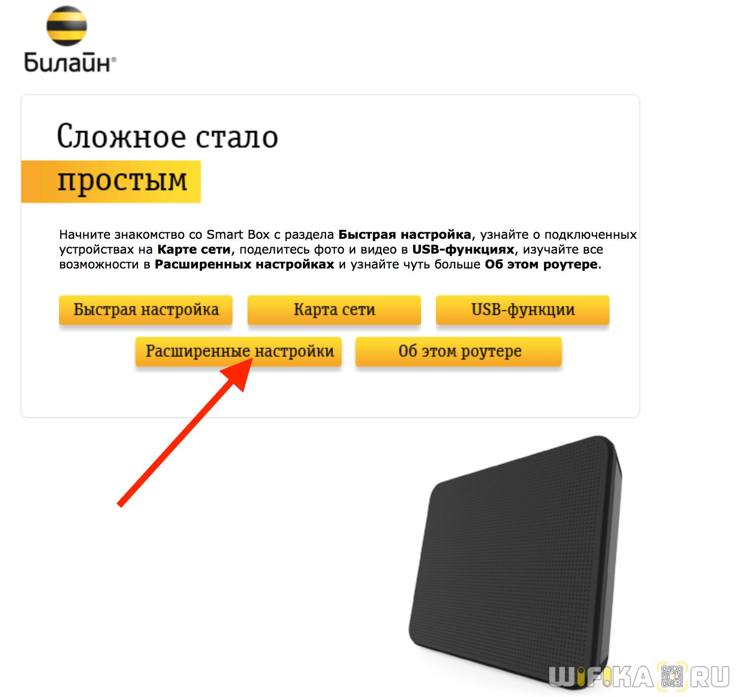 rasshirennye-nastroi-ki-routera-bilai-n.png