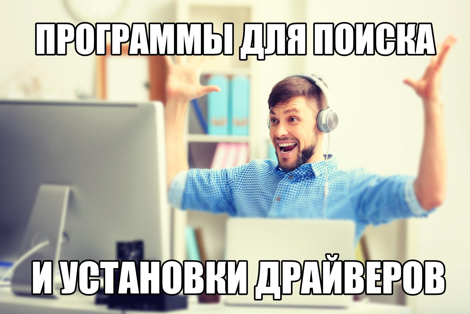 programmy-dlya-poiska-i-ustanovki-drayverov-obzor.jpg