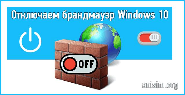 kak-otklyuchit-brandmauer-windows-10.png