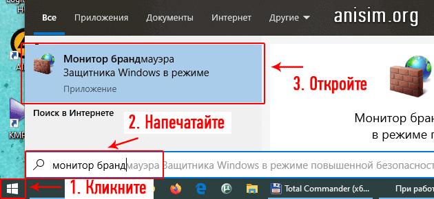 kak-otklyuchit-brandmauer-windows-10-7.png