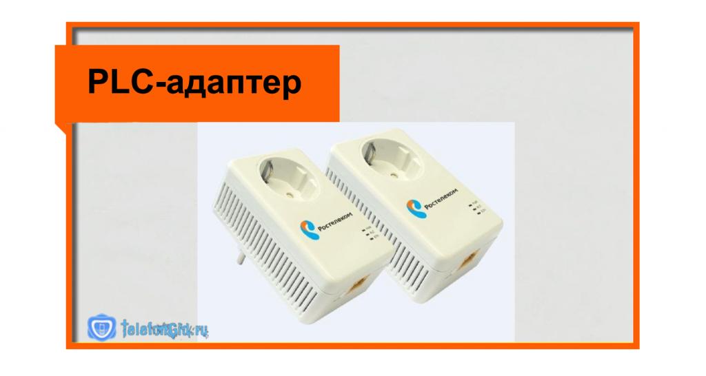 TV-pristavka-Rostelekom-dlya-televizora4-1024x546.png