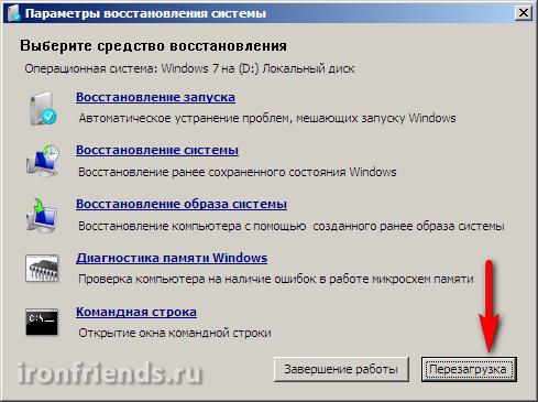 05_perezagruzka_kompyutera.png