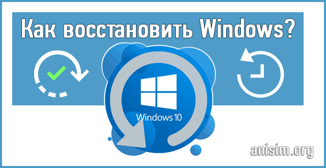 vosstanovlenie-windows.png