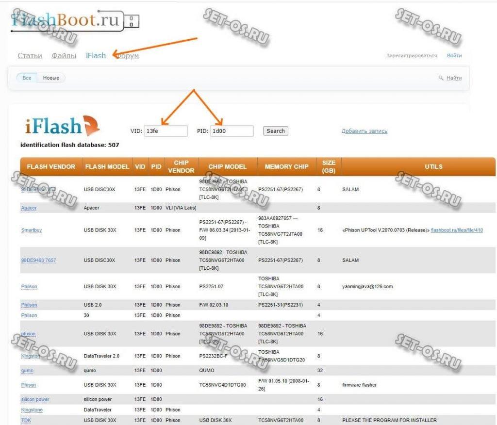 flashboot-iflash-1024x876.jpg