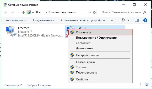 okno-setevyh-podklyucheniy-1.png