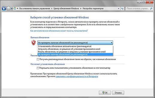 otkluchit_avtoobnovleniya_win.jpg